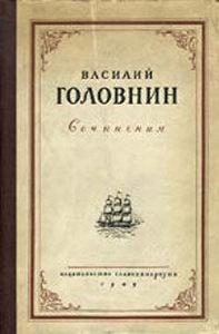 Василий Михайлович Головнин -Описание примечательных кораблекрушений, претерпенных русскими мореплавателями
