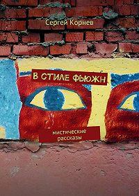 Сергей Корнев -Встиле фьюжн. Мистические рассказы