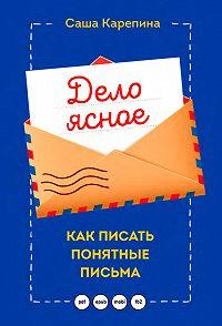 Саша Карепина -Дело ясное. Как писать понятные письма