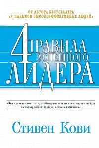 Стивен Кови -4 правила успешного лидера