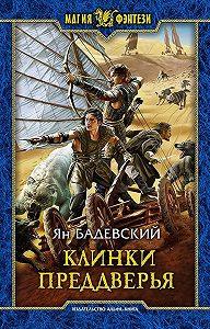 Ян Бадевский -Клинки Преддверья