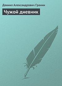 Даниил Гранин -Чужой дневник