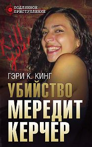 Гэри К. Кинг -Убийство Мередит Керчер