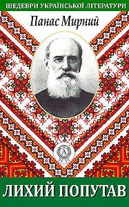 Панас Мирний -Лихий попутав