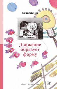 Елена Макарова -Движение образует форму