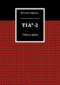 Виталий «Африка» -TIA*-2. *This is Africa