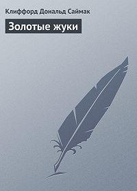 Клиффорд Саймак - Золотые жуки