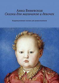 Анна Виневская -Сказки для мальчиков и девочек. Коррекционные сказки для дошкольников