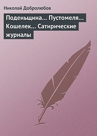 Николай Добролюбов - Поденьщина… Пустомеля… Кошелек… Сатирические журналы