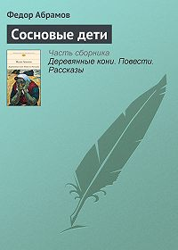Федор Абрамов -Сосновые дети