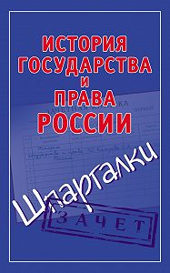 Светлана Князева -История государства и права России. Шпаргалки