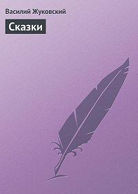 Василий Жуковский -Cказки