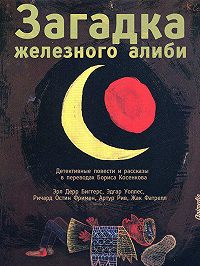 Артур Рив -Загадка железного алиби (сборник)