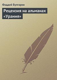 Фаддей Булгарин -Рецензия наальманах «Урания»