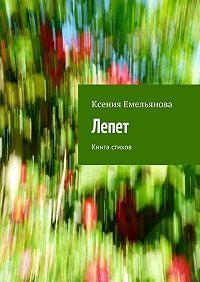 Ксения Емельянова -Лепет
