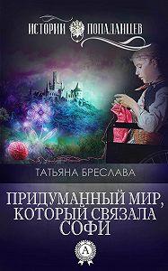 Татьяна Бреслава -Придуманный мир, который связала Софи