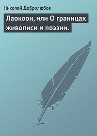 Николай Добролюбов - Лаокоон, или О границах живописи и поэзии.