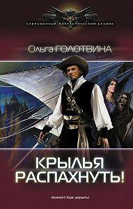 Ольга Голотвина -Крылья распахнуть!