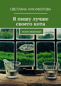 Светлана Никифорова -Я пишу лучше своего кота. Моим любимым