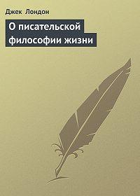 Джек Лондон -О писательской философии жизни