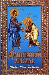 Дмитрий Семеник -Душевный лекарь. Святые Отцы – мирянам