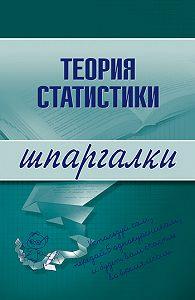 Инесса Викторовна Бурханова - Теория статистики
