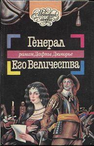 Дафна Дюморье -Генерал Его Величества