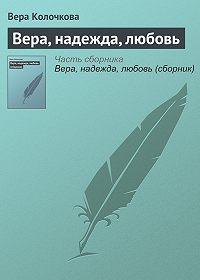Вера Колочкова -Вера, надежда, любовь