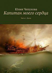 Юлия Чепухова -Капитан моего сердца. Часть 1. Лесли