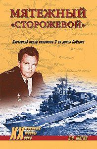 Владимир Шигин -Мятежный «Сторожевой». Последний парад капитана 3-го ранга Саблина