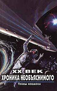 С. Н. Зигуненко -Тайны космоса