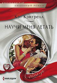 Кэт Кэнтрелл -Научи меня летать