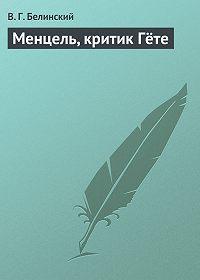 В. Г. Белинский -Менцель, критик Гёте