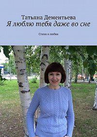 Татьяна Дементьева - Я люблю тебя даже во сне