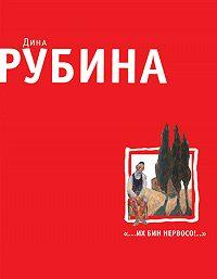 Дина Ильинична Рубина -«…Их бин нервосо!» (сборник)