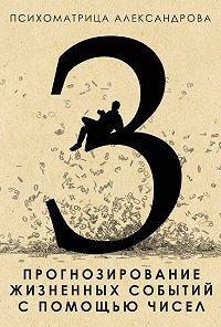 Александр Александров -Прогнозирование жизненных событий с помощью чисел