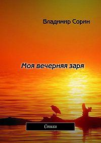 Владимир Сорин - Моя вечерняязаря