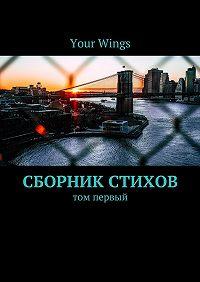 Your Wings -Сборник стихов. Том первый