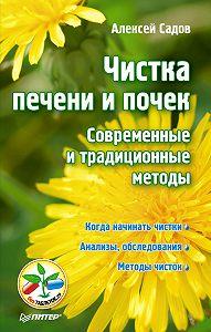 Алексей Викторович Садов -Чистка печени и почек. Современные и традиционные методы