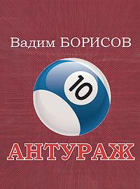 Вадим Борисов -Антураж