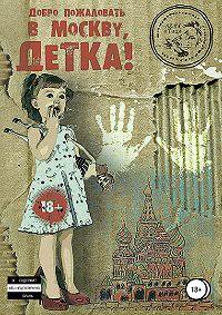 Лена Птица -Добро пожаловать в Москву, детка!