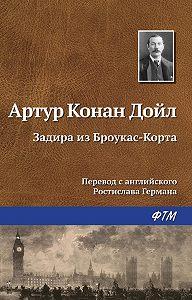 Артур Конан Дойл - Задира из Броукас-Корта