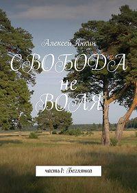Алексей Янкин - Свобода неволя