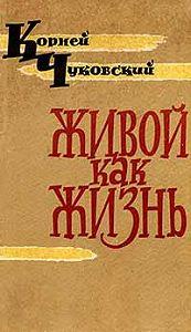 Корней Чуковский - Живой как жизнь
