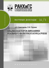 Павел Трунин -Анализ факторов динамики реального валютного курса рубля
