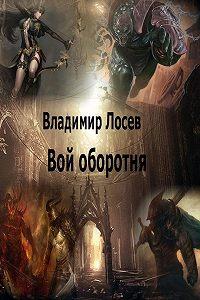 Владимир Лосев -Вой оборотня