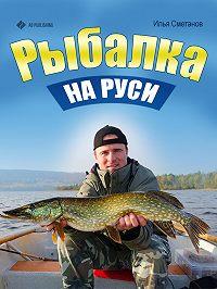 Илья Сметанов -Рыбалка на Руси