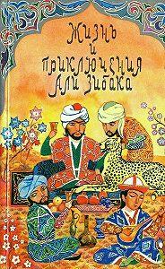 Эпосы, легенды и сказания -Жизнь и приключения Али Зибака