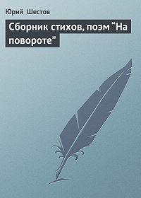 """Юрий Шестов -Сборник стихов, поэм """"На повороте"""""""