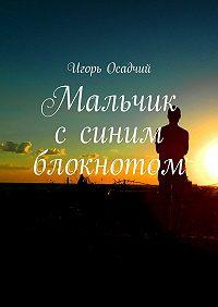 Игорь Осадчий -Мальчик ссиним блокнотом